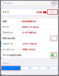 iPadのL2TP接続 ■セカイVPN■ Ipad