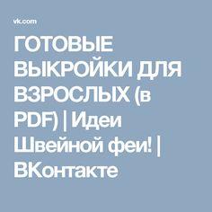 ГОТОВЫЕ ВЫКРОЙКИ ДЛЯ ВЗРОСЛЫХ (в PDF) | Идеи Швейной феи! | ВКонтакте