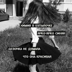 [New] The Best Hairstyles Today (with Pictures) - These are the 10 best hairstyles today. According to hairstyle experts, the 10 all-time best. Sad Pictures, Beautiful Pictures, Searching For Love Quotes, Russian Text, My Life My Rules, Russian Quotes, Cool Phrases, Sad Wallpaper, Fake Love