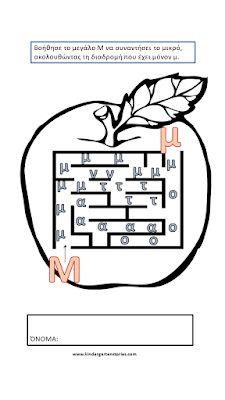 Φύλλα εργασίας για το γράμμα Μ,μ. - Kindergarten Stories Kindergarten, Preschool Class, The Giving Tree, Alphabet, Online Games, My Children, Coding, Teaching, Activities