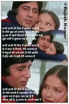 Kabhi Kabhi Title Song From Film Kabhi Kabhi Hindi Film, Indian Film Romantic Song Lyrics, Old Song Lyrics, Cool Lyrics, Song Lyric Quotes, Hindi Old Songs, Hindi Movie Song, Film Song, Movie Songs, 90s Hit Songs