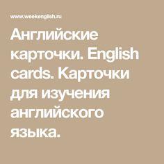 Английские карточки. English cards. Карточки для изучения английского языка.