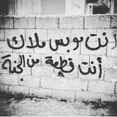 Arabic Love Quotes, Quotations, Murals, Legends, Table, Crafts, Words, Manualidades, Wall Paintings