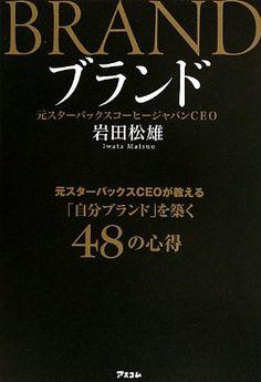 ブランド 元スターバックスCEOが教える「自分ブランド」を築く48の心得   岩田松雄 読了:2015年11月3日