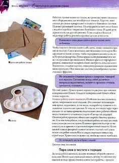 Иллюстрация 8 из 29 для Самоучитель по рисованию гуашью: экспресс-курс: учимся…