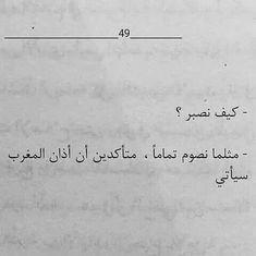 اليقين. بالله ♡`☆•°~ Arabic Love Quotes, Arabic Words, Islamic Quotes Wallpaper, Talking Quotes, Sweet Words, True Words, Beautiful Words, Cool Words, Me Quotes