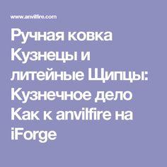 Ручная ковка Кузнецы и литейные Щипцы: Кузнечное дело Как к anvilfire на iForge