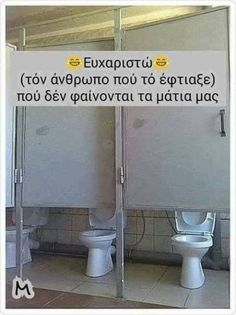 Greek Memes, Funny Greek Quotes, Funny Quotes, Funny Statuses, Make Smile, Funny Phrases, Try Not To Laugh, Funny Stories, True Words