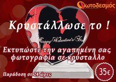 Κρύσταλλο Καρδιά - Εκτύπωση Φωτογραφίας - fotodesmos.gr