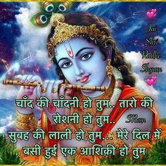 Krishna Hindu, Radha Krishna Love Quotes, Cute Krishna, Jai Shree Krishna, Krishna Images, Lord Krishna, Durga, Medical Astrology, Radhe Krishna Wallpapers