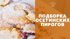 Осетинские пироги [sweet & flour] #pies#ossetian_pies#recipe