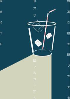 Japanese Poster: Poetry graphics. Sayo Umezaki. 2014