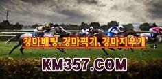 경마찍기 KM357.COM 경마지우개: 온라인경마 ▤ KM357。COM ▤ 경마온라인