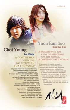 ENG] SBS 'Character description of Choi Young and Yoon Eun Soo'. Asian Actors, Korean Actors, Korean Dramas, Boys Before Flowers, Boys Over Flowers, Kim Hee Sun, Lee Min Ho Kdrama, K Drama, Lee Min Ho Photos