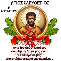 Saint Name Day, Orthodox Icons, Wise Words, Names, Quotes, Recipes, Art, Quotations, Art Background