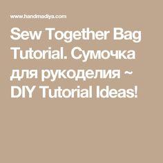 Sew Together Bag Tutorial. Сумочка для рукоделия ~ DIY Tutorial Ideas!