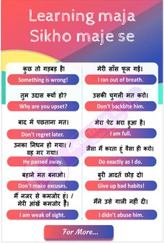 💚💙💛In this post, I have taught some spoken English learning tips hindi. These everyday phrases are useful Spoken English Conversation. So practice them well. I suggest you to write the sentences in the comment section 👇👇👇 to get use to it. Daily English Words, Interesting English Words, English Speaking Practice, English Learning Spoken, Teaching English Grammar, English Writing Skills, English Verbs, English Sentences, English Phrases