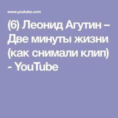 (6) Леонид Агутин – Две минуты жизни (как снимали клип) - YouTube