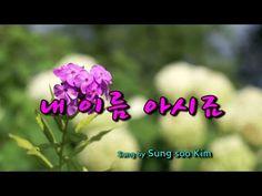 소 원 (CCM) - YouTube Singing