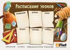 расписание уроков: 17 тыс изображений найдено в Яндекс.Картинках