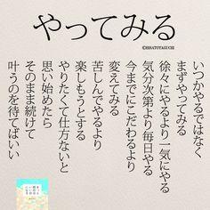 インスタ名言「やる気が一番高いときに取り組む」 - コトバノチカラ Japanese Quotes, Work Inspiration, Daily Affirmations, Proverbs, Cool Words, Qoutes, Poems, Self, Knowledge