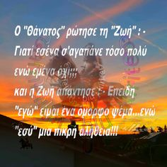 Greek Quotes, Heaven, Neon Signs, Sayings, Sky, Lyrics, Word Of Wisdom, Quotes, Paradise