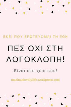 Στο σημερινό άρθρο σου μιλάω για τη λογοκλοπή. Πέρνα από το blog να τα πούμε! :) #εκεί_που_ερωτεύομαι_τη_ζωή #λογοκλοπή #ελληνικό_blogging