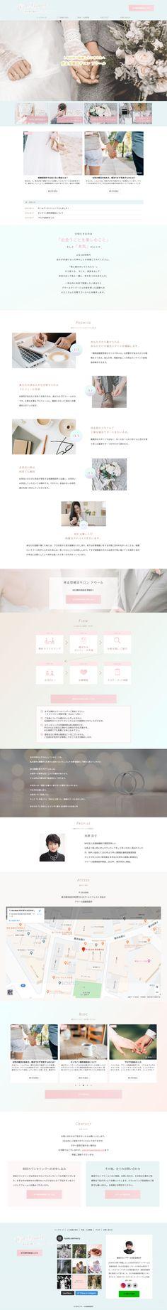 渋谷の婚活サロン  アウールマリッジ様のウェブサイトを作らせていただきました。 It Works, Nailed It