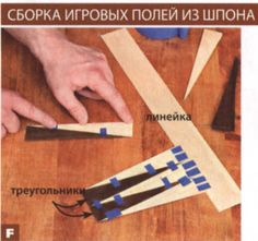 2015-08-02_10-17-11 Create A Board, Chess, Triangle, Cnc, Boxes, Timber Wood, Gingham