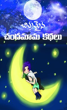 చిత్రమైన చందమామ కథలు(Chitramaina Chandamama Kathalu) By Shaili  - తెలుగు పుస్తకాలు Telugu books - Kinige
