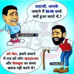 100 Funny Jokes, Hindi Very Funny Jokes, Unlimited Funny Hindi Jokes Pics Funny School Jokes, Funny Jokes In Hindi, Very Funny Jokes, Stupid Funny Memes, School Humor, Funny Status Quotes, Funny Attitude Quotes, Funny Statuses, Jokes Images