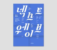 Print Design // Next Wave is the annual exhibition supported by Samwon Paper Gallery. © 청년그래픽™