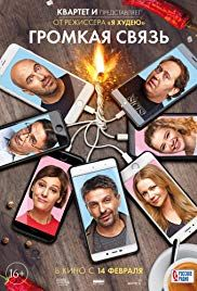 Gromkaya svyaz poster, t-shirt, mouse pad Movies 2019, New Movies, Movies To Watch, Movies Online, Movies And Tv Shows, Hindi Movies, Popular Tv Series, Popular Movies, Imdb Tv