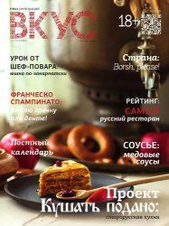 Вкус №2 2014   http://mirknig.com/jurnaly/jurnaly_kulinarnye/1181736510-vkus-2-2014.html