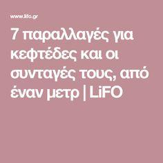 7 παραλλαγές για κεφτέδες και οι συνταγές τους, από έναν μετρ | LiFO