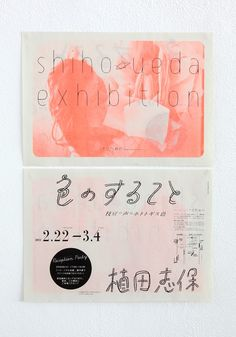 ArtWork_Shiho Ueda Design_SKKY ............ Print_lithograph h210×w297mm