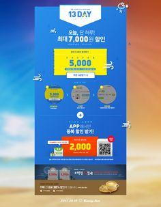 #2017년7월2주차 #1300k #13데이 할인 쿠폰 www.1300k.com