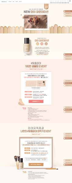 FYI-Width Cosmetic Web, Cosmetic Design, Packaging Design Inspiration, Web Design Inspiration, Page Design, Layout Design, Webpage Layout, Event Banner, Beauty Ad