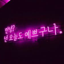 Image result for 예쁜 네온사인 Night Aesthetic, Korean Aesthetic, Pink Aesthetic, Medicine Humor, Led Display Board, Light Writing, Neon Lamp, Korean Quotes, Neon Design