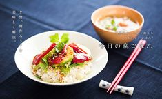 マグロとアボカドのピリ辛ヅケ丼の作り方・レシピ | 暮らし上手