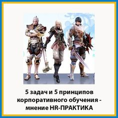 http://hr-praktika.ru/blog/obuch/korporativnoe-obuchenie-7-zadach/ - статья блога HR-ПРАКТИКА