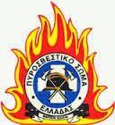 EPIRUS TV NEWS: Πυροσβεστική: Διαψεύδει μετάθεση αξιωματικού που ε...