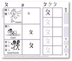 Poㄆ shadow. Bopomofo Zhuyin Fuhao Poㄆ Free Download PDF ...