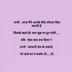Double Meaning Adult Non Veg Jokes In Hindi Funny Texts Jokes, Funny Jokes In Hindi, Funny Jokes For Adults, Memes Funny Faces, Funny Quotes, Hindi Chutkule, Good Morning Beautiful Gif, Cool Pictures For Wallpaper, Veg Jokes