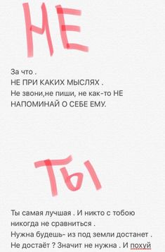 Girly Quotes, True Quotes, Book Quotes, Russian Quotes, Sad Pictures, Truth Of Life, Different Quotes, Meaning Of Life, My Mood