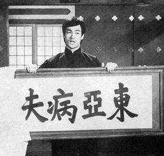 Bruce Lee Fist Of Fury (1972)