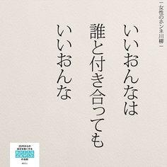 女性のホンネを川柳に。 . . . #女性のホンネ川柳 #いい女#女子 #女性#恋愛 #川柳  #20代#日本語勉強  #誰でも#ポエム#日本語