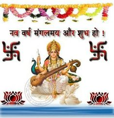 happy new year 2019 new year wishes new year message sanskrit indian