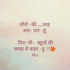 My thoughts . People Quotes, True Quotes, Best Quotes, Motivational Quotes, Inspirational Quotes, Hindi Quotes On Life, Life Lesson Quotes, The Words, Hindi Words