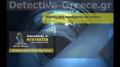 ΝΤΕΤΕΚΤΙΒ Κλοπές και απάτες http://detective-greece.gr/index.asp?Code=000001.etairiko_prophil.html#ΝΤΕΤΕΚΤΙΒ ΥΠΗΡΕΣΙΕΣ